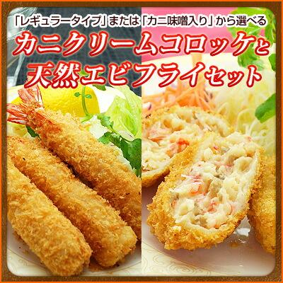 蟹クリームコロッケと天然エビフライセット