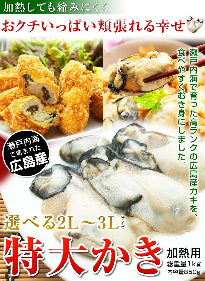 瀬戸内海で育った高ランクの広島産カキを、食べやすくむき身にしました。