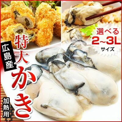 牡蠣むき身単品販売