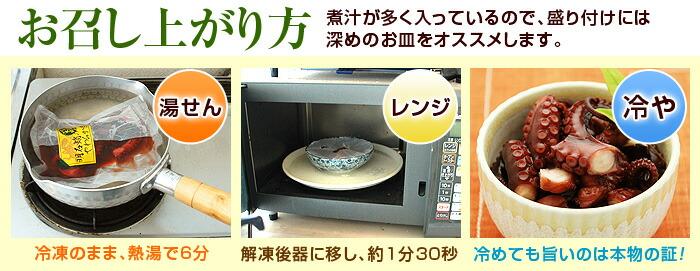 明石タコのやわらか煮は、湯せん、電子レンジ、冷やでお召し上がりいただけます。