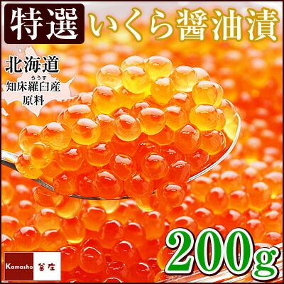 特選イクラ醤油漬け200g