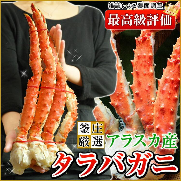 釜庄厳選アラスカ産タラバガニ