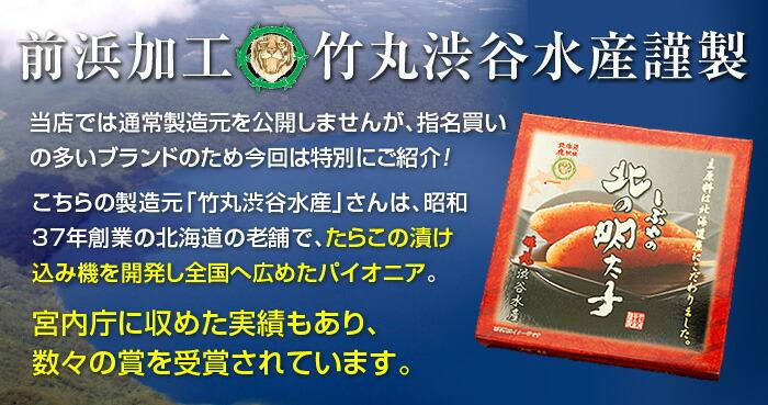 たらこ漬け込み機を開発した竹丸渋谷水産謹製!