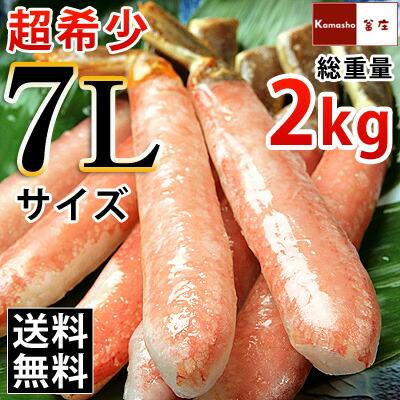 7Lサイズの蟹しゃぶ総重量2kg