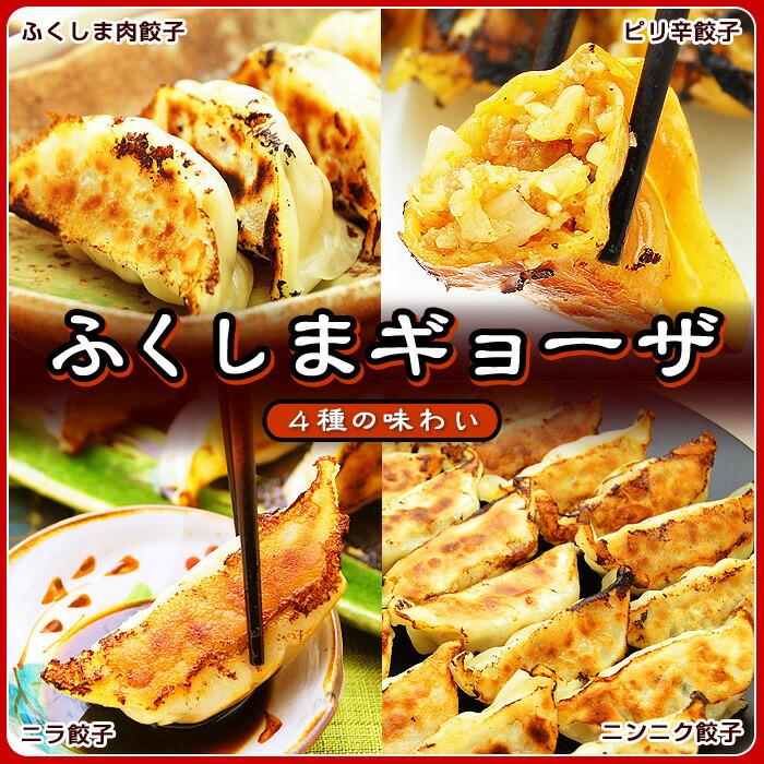ふくしまギョーザ4種の味わい(肉餃子、ピリ辛ぎょうざ、ニラギョウザ、ニンニク餃子)