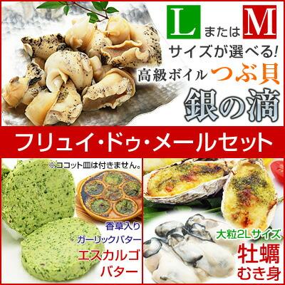 つぶ貝、エスカルゴバター、牡蠣むき身のセット「フリュイ・ドゥ・メールセット」