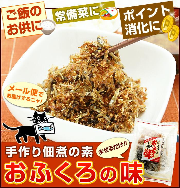 ご飯のお供に、常備菜に、ポイント消化に♪手作りつくだ煮の素「おふくろの味」
