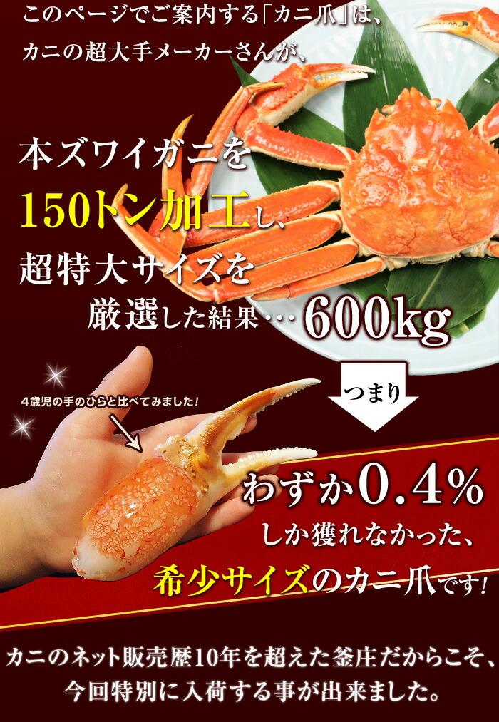 このカニ爪は、かにの超大手メーカーさんが厳選した、希少サイズの蟹爪です。