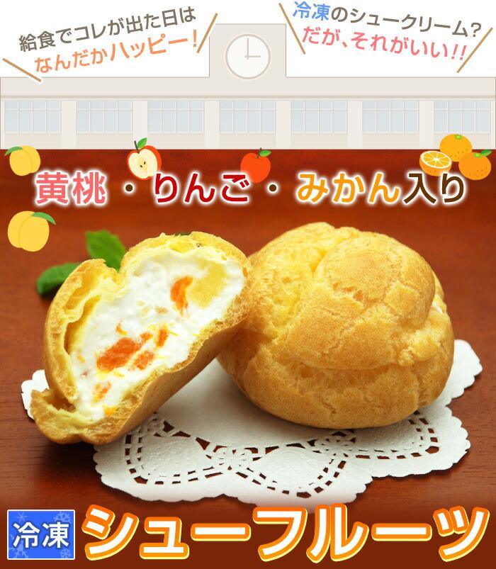 黄桃・りんご・みかん入り(冷凍)シューフルーツ