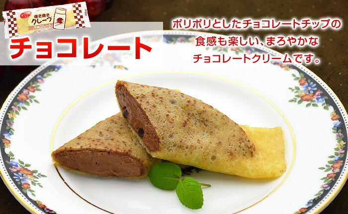 焼き焼きクレープチョコレート:ポリポリとしたチョコレートチップの食感も楽しい、まろやかなチョコレートクリームです。
