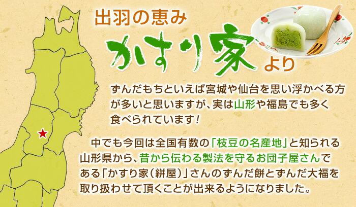 ずんだもちといえば宮城や仙台を思い浮かべる方が多いと思いますが、実は山形や福島でも多く食べられています!中でも今回は全国有数の「枝豆の名産地」と知られる山形県から、昔から伝わる製法を守るお団子やさんである「かすり家(絣屋)」さんのずんだ餅とずんだ大福を取り扱わせて頂くことが出来るようになりました。