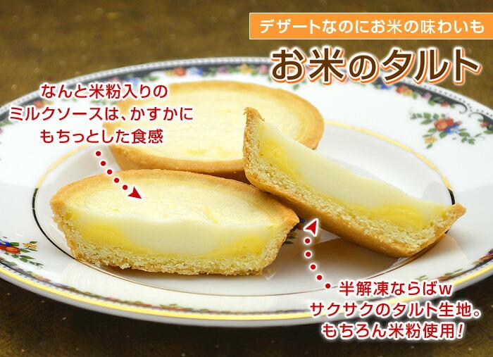 デザートなのにお米の味わいも♪お米のタルト。なんと米粉入りのミルクソースは、かすかにもちっとした食感!半解凍ならばwサクサクのタルト生地。もちろん米粉使用!