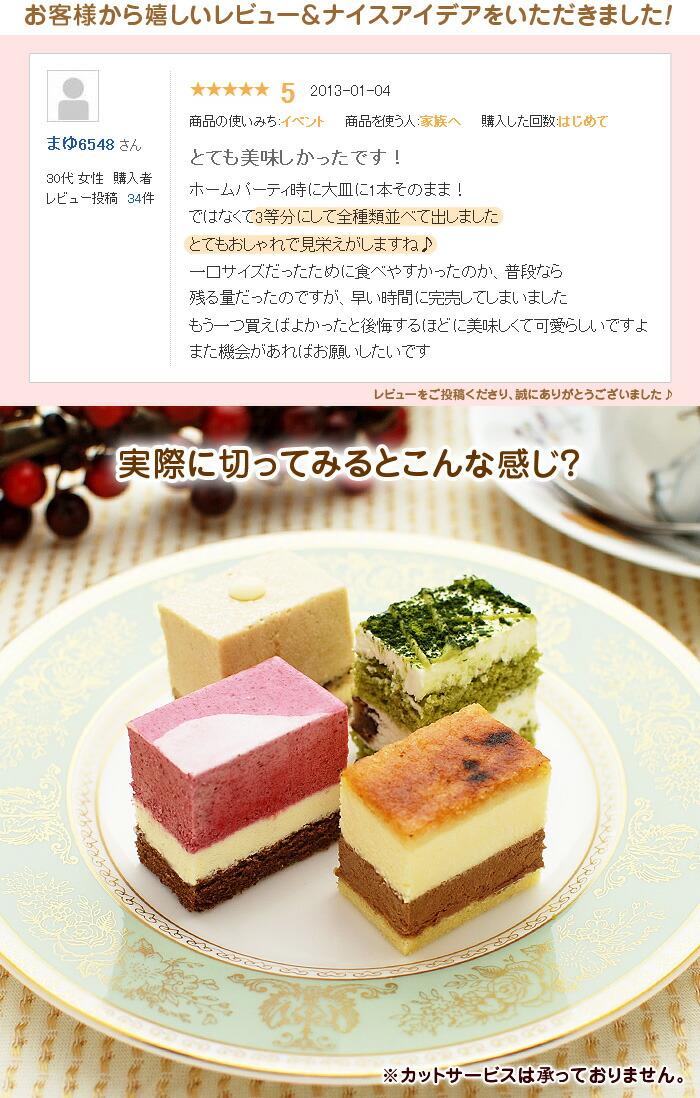 10種類のスティックケーキはホームパーティにもオススメです。