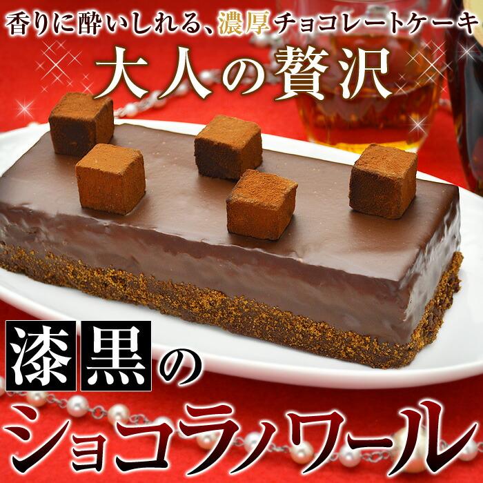 香りに酔いしれる、濃厚チョコレートケーキ!大人の贅沢♪漆黒のショコラノワール