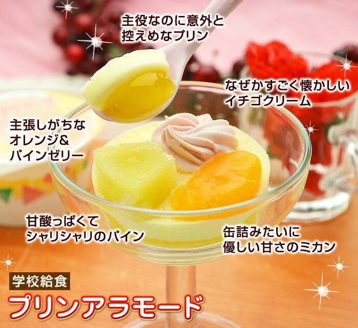 缶詰めみたいに優しい甘さのミカン・甘酸っぱくてシャリシャリのパイン・なぜかすごく懐かしいイチゴクリーム・主役なのに意外と控えめなプリン・主張しがちなオレンジ&パインゼリー