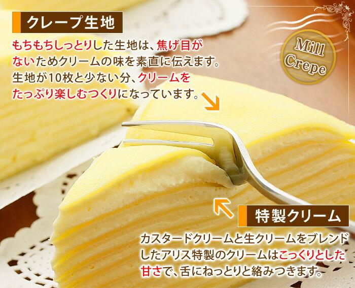 クレープ生地:もちもちしっとりした生地は、焦げ目がないためクリームの味を素直に伝えます。生地が10枚と少ない分、クリームをたっぷり楽しむつくりになっています。特製クリーム:カスタードクリームと生クリームをブレンドしたアリス特製のクリームはこっくりとした甘さで、舌にねっとりと絡みつきます。