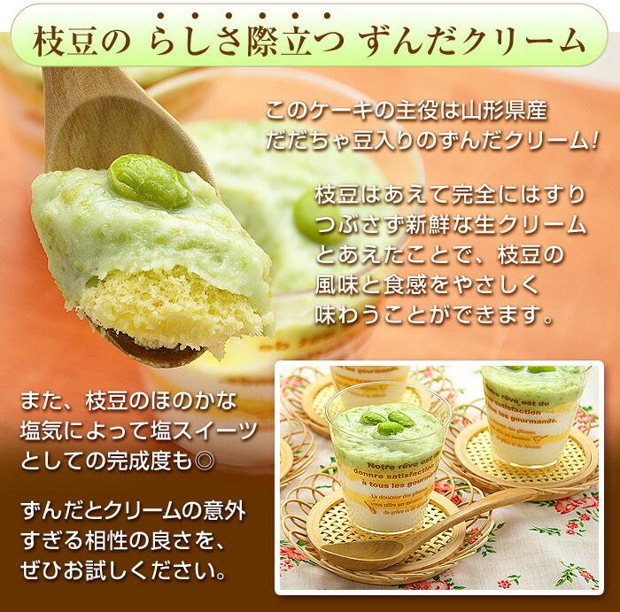 このケーキの主役は山形県産だだちゃ豆入りのずんだクリーム!枝豆はあえて完全にはすりつぶさず新鮮な生クリームと合えたことで、枝豆の風味と食感をやさしく味わうことができます。また、枝豆のほのかな塩気によって塩スイーツとしての完成度も◎ずんだとクリームの意外すぎる相性の良さを、ぜひお試しください。