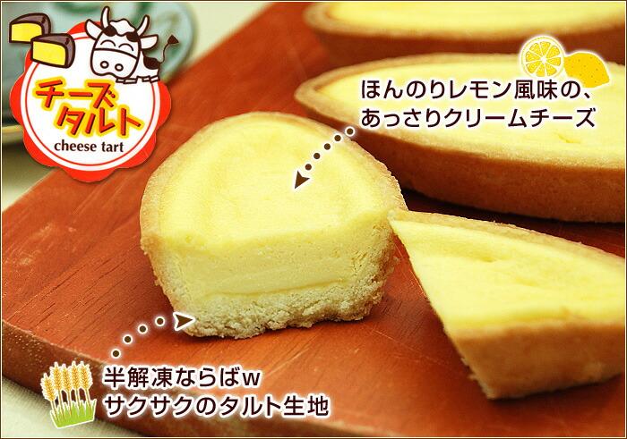 ほんのりレモン風味の、あっさりクリームチーズに、半解凍ならばサクサクのタルト生地♪
