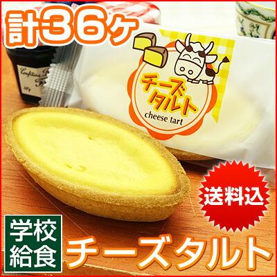 給食チーズタルト