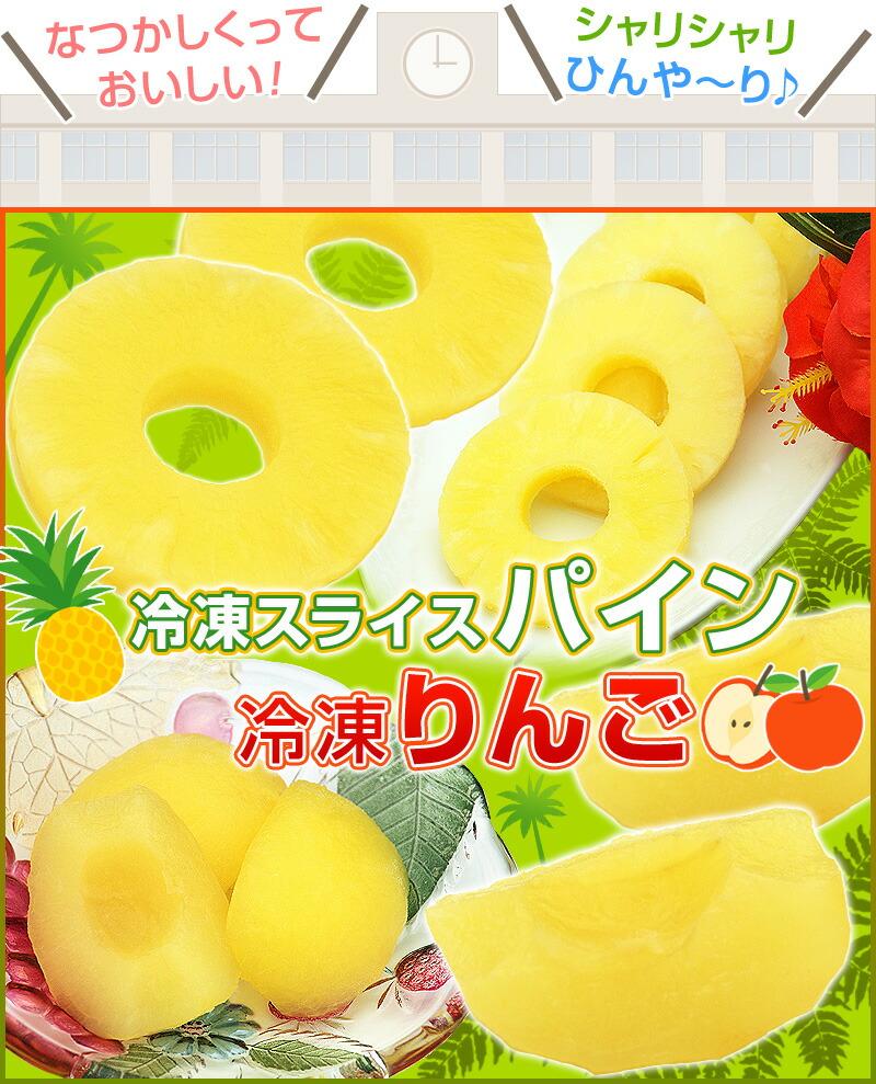 冷凍スライスパイン・冷凍りんご