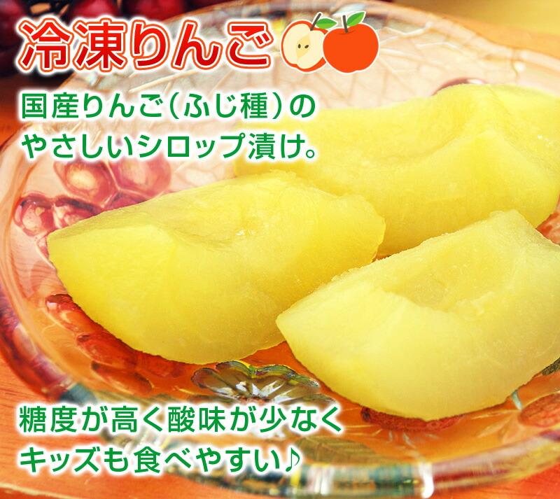 国産りんご(ふじ種)のやさしいシロップ漬け。糖度が高く酸味が少なくキッズも食べやすい!
