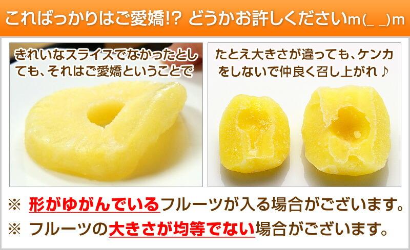 冷凍フルーツ・パイナップル・アップル