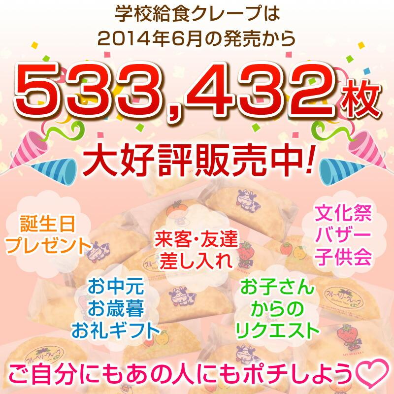 学校給食クレープは2014年6月の販売から533,432枚突破!大好評です♪