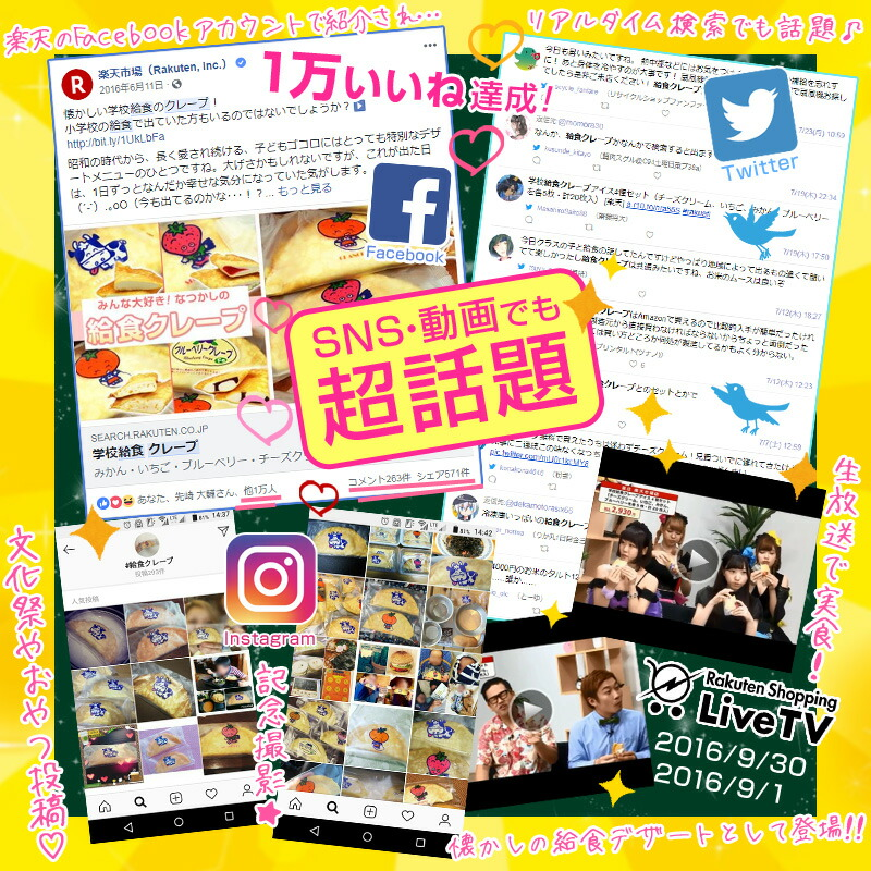 Facebook、Twitter、Instagram等のSNSや、ネット動画配信「Rakuten Shopping Live TV」でも話題!