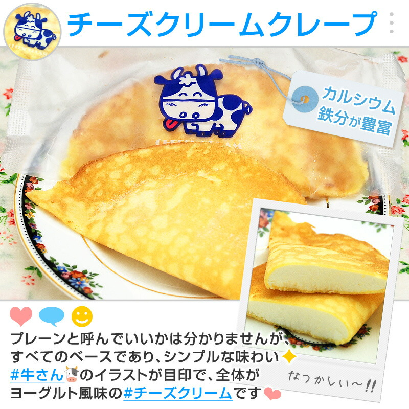 チーズクリームクレープ