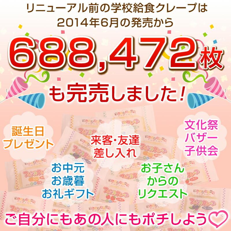 学校給食クレープは2014年6月の販売から688,472枚突破!大好評です♪