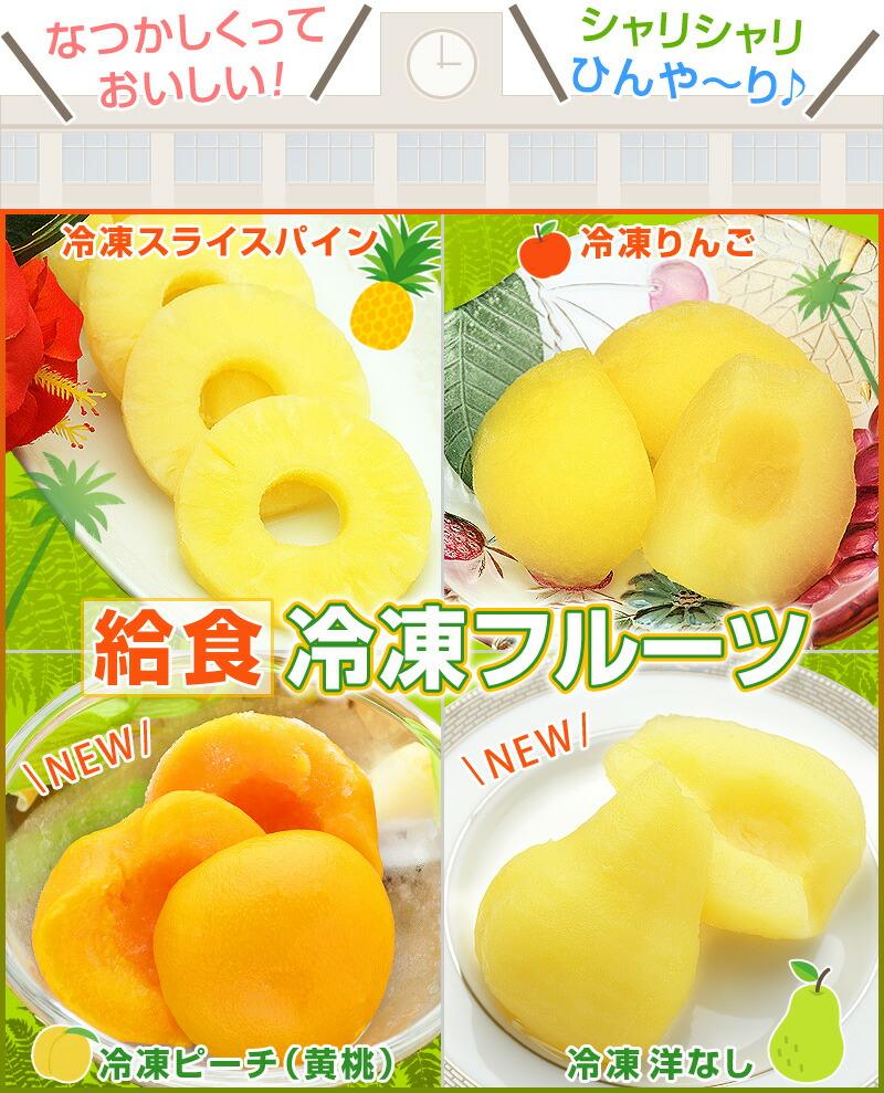 冷凍スライスパイン・冷凍りんご・冷凍ピーチ黄桃・冷凍洋なしコンポート