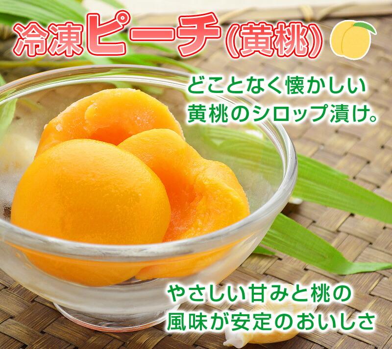 冷凍ピーチ(黄桃)どことなく懐かしい黄桃のシロップ漬け。やさしい甘みと桃の風味が安定のおいしさ