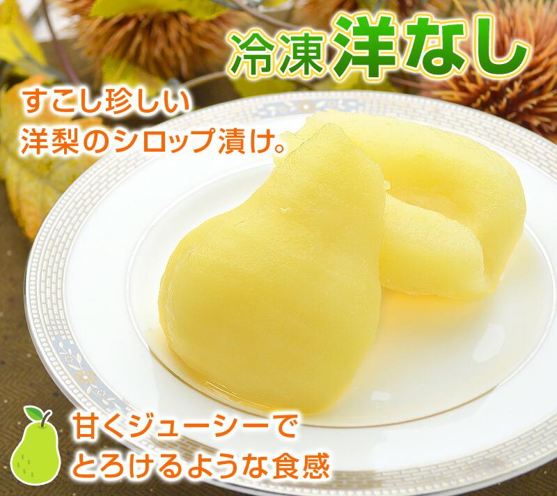 冷凍洋なしコンポート♪すこし珍しい洋梨のシロップ漬け。甘くジューシーでとろけるような食感