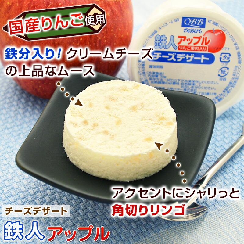 鉄人アップルは国産りんご使用!アクセントにシャリっと角切りリンゴ&鉄分入り!クリームチーズの上品なムース