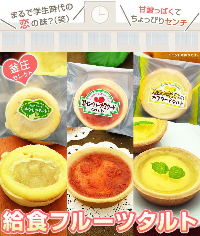 釜庄セレクト 給食フルーツタルト コレクション