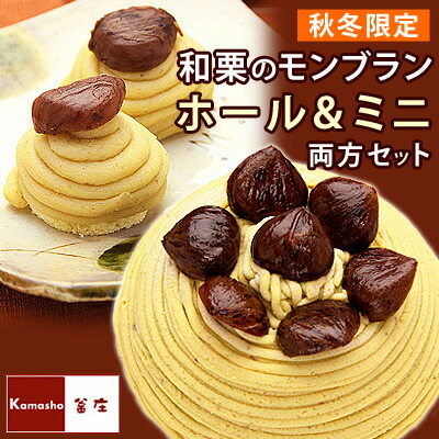 和栗のモンブランホールケーキ&手乗りサイズセット