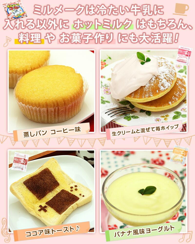 ミルメークは冷たい牛乳に入れる以外に「ホットミルク」はもちろん、料理やお菓子作りにも大活躍!