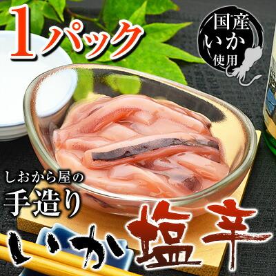 他の商品と同梱に!イカの塩辛単品680円