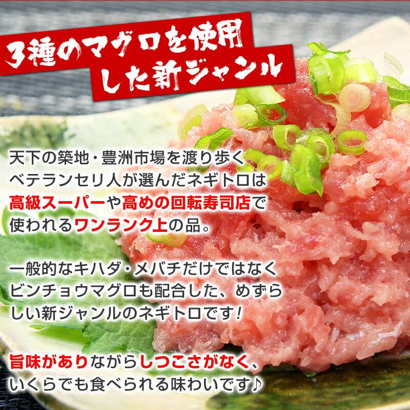 ちょっとしたお寿司屋さんでも愛用されている当店の「ネギトロ」は、築地の目利きが選んだ3種類のマグロを使用!