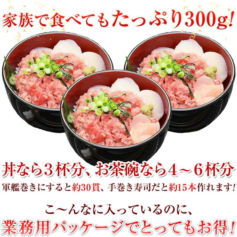 築地の目利きも納得のトロけるマグロの美味しさ!300gは丼にすると、約4〜6杯分です。
