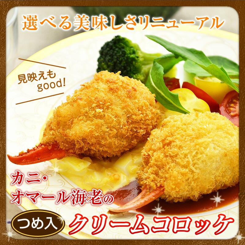 選べる美味しさリニューアル!(見映えもgood.)カニ・オマール海老のつめ入クリームコロッケ