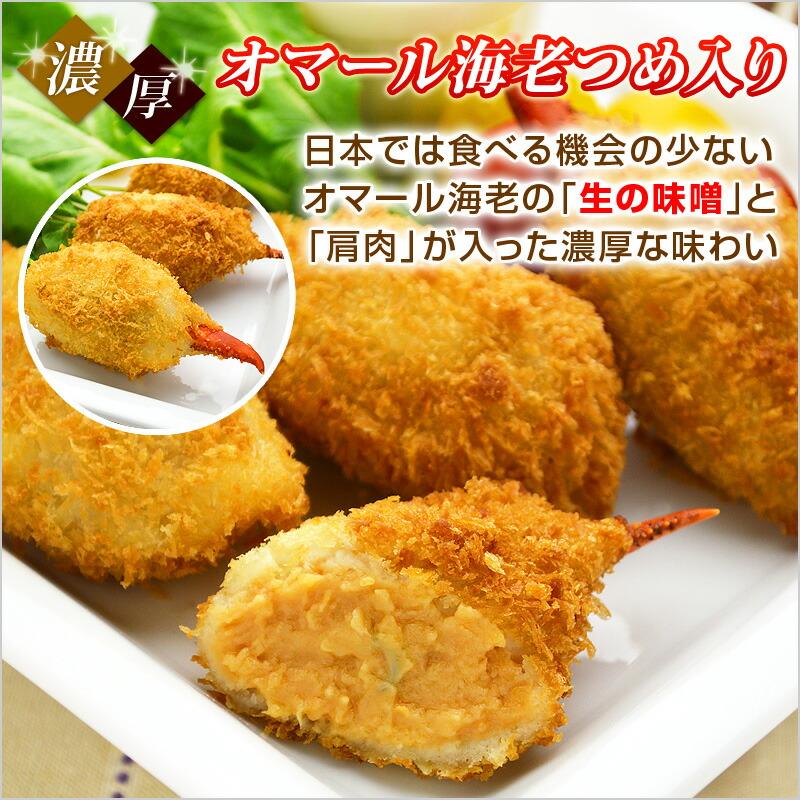 濃厚!オマール海老つめ入りクリームコロッケ。日本では食べる機会の少ないオマール海老の「生の味噌」と「肩肉」が入った濃厚な味わい