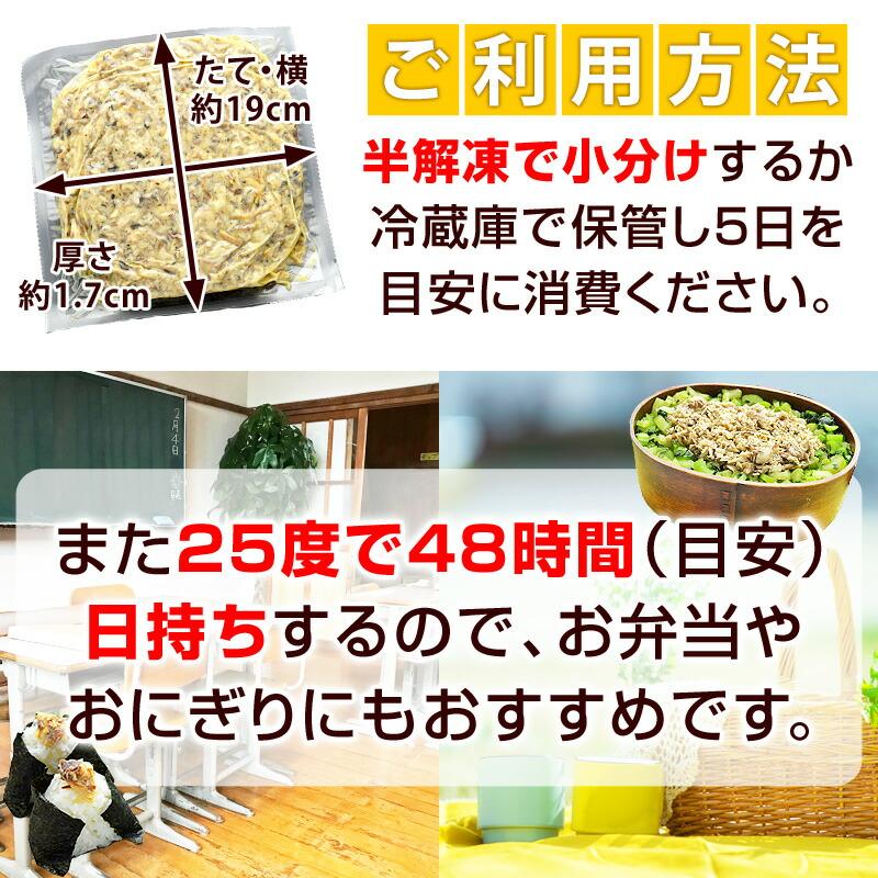 半解凍で小分けするか冷蔵庫で保管してください。また25度で48時間(目安)日持ちするので、お弁当やおにぎりにもおすすめです。