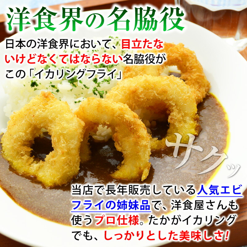 日本の洋食界において、目立たないけどなくてはならない名脇役がこの「イカリングフライ」当店で長年販売している人気エビフライの姉妹品で、洋食屋さんも使うプロ仕様。たかがイカリングでも、しっかりとした美味しさ!