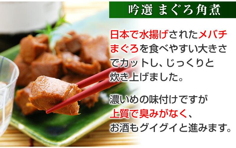 マグロ角煮。日本で水揚げされたメバチまぐろを食べやすい大きさでカットし、じっくりと炊き上げました。濃いめの味付けですが上質で臭みがなく、お酒もグイグイと進みます。