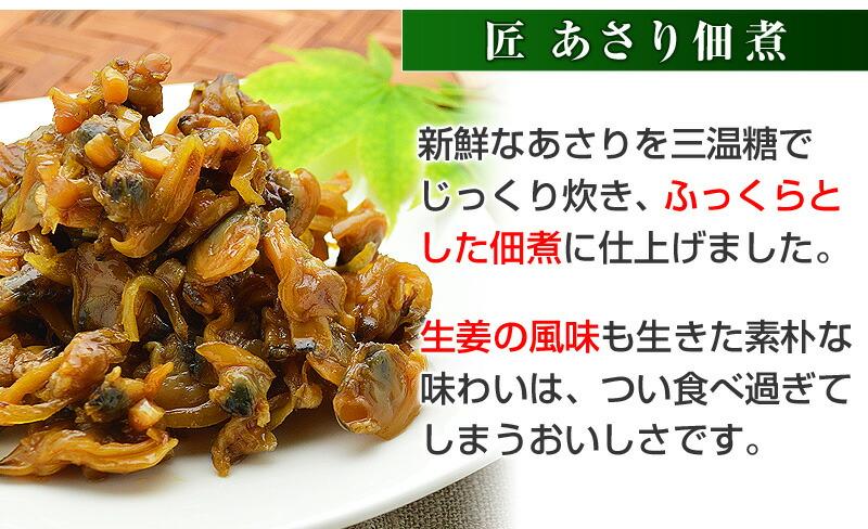 アサリの佃煮。新鮮なあさりを三温糖でじっくり炊きふっくらとした佃煮に仕上げました。生姜の風味も生きた素朴な味わいは、つい食べ過ぎてしまうおいしさです。