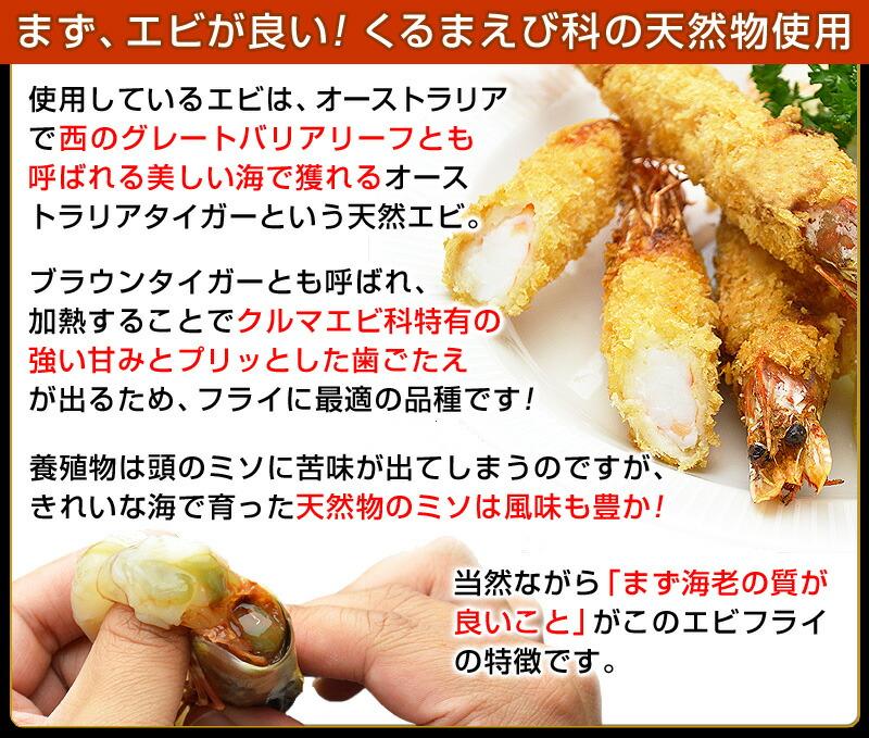 使用しているエビは、オーストラリアで西のグレートバリアリーフとも呼ばれる美しい海で獲れるオーストラリアタイガーという天然エビ。ブラウンタイガーとも呼ばれ、加熱することでクルマエビ科特有の強い甘みとプリッとした歯ごたえが出るため、フライに最適の品種です!養殖物は頭のミソに苦味が出てしまうのですが、きれいな海で育った天然物のミソは風味も豊か!当然ながら「まず海老の質が良いこと」がこのエビフライの特徴です。