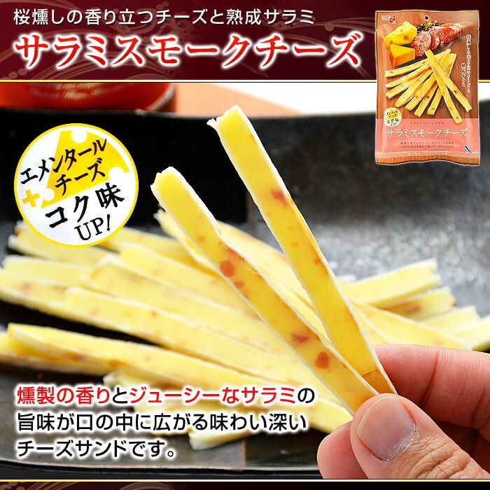 【サラミスモークチーズ】燻製の香りとジューシーなサラミの旨味が口の中に広がる味わい深いチーズサンドです。