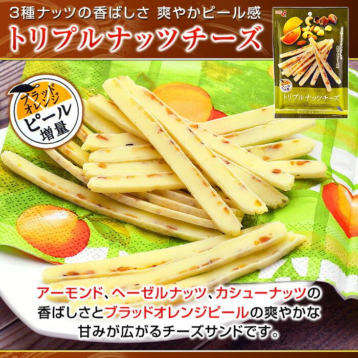 【トリプルナッツチーズ】アーモンド、ヘーゼルナッツ、カシューナッツの香ばしさとブラッドオレンジピールの爽やかな甘みが広がるチーズサンドです。