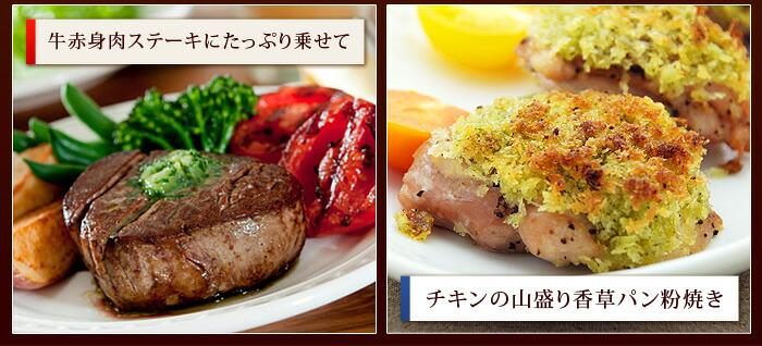 牛赤身肉ステーキにガーリックバターをたっぷり乗せて♪チキンの山盛り香草パン粉焼きにもどうぞ!